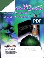 Madani Guldasta [Urdu]