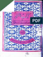 Kitab at-Tanvir [Urdu]
