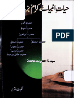 Hayat Anmbiya'e Kiram (Alehemus Salat-O-Salam) [Urdu]