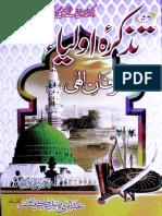 Tadhkirah Awliyah [Urdu]