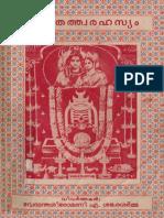 Siva Tattva Rahasyam Malayalam Translation - A Sankara Sarma 1987