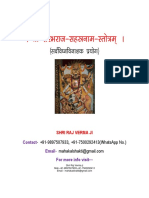 Lord Akasha Bhairva Sahasranamam