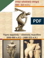 Η τέχνη στην κλασική εποχή(480-323π.Χ.) .ppt