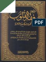 مكتبة نور - موسوعة فقه القلوب ط الأفكار.pdf