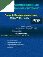 Curs 9 Planificarea Linux, W2K Ru Part5