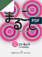 MarugotoStarterWordbook_RU.pdf