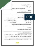 hisgeo-5ap16-1trim2.pdf