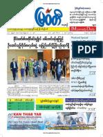 Myawady Daily Newspaper 3-12-2018