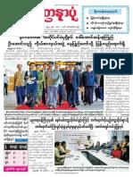 Yadanarpon Daily 3-11-2018