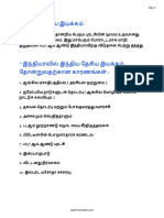 Indian National Movement in Tamil Part 1