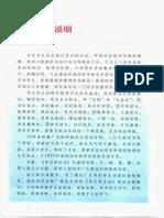 [导引保健功].张广德.扫描版