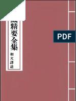 [密藏精要全集].相文.扫描版