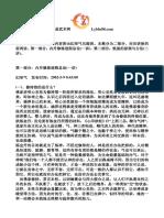[郭长宏传统内丹讲座].佚名.文字版