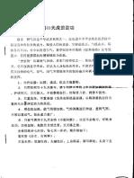 [中国49天虎罡劲功].王林斌.扫描版
