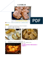 光波煎釀豆腐.pdf