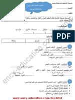 Arabic 2ap18 1trim4