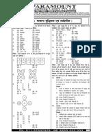 Ssc Mock Test Paper - 133