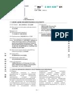 patent-2461628.pdf
