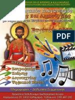 3ος Διαγωνισμός Έκφρασης και Δημιουργίας με θέμα τον Άγιο Ευγένιο τον Τραπεζούντιο