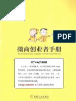 微商创业者手册(2015)