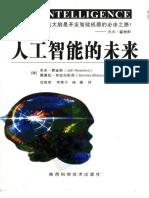 人工智能的未来.pdf