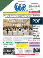 Myawady Daily Newspaper 4-12-2018.pdf