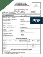 [Form 1] Application Form for Spring Semester 2019