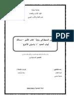 النص المحيط في رواية كتاب الأمير مسالك أبواب الحديد لواسيني الأعرج