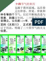二十四节气介绍.pptx