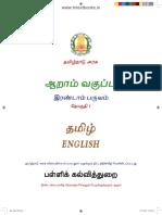 Std06 II Tamil TM Www.tntextbooks.in