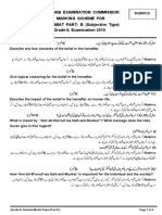 Punjab Examination Commission 2019 8th Class Islamiat Part B Rubrics Subjective Model Paper