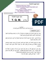 ادارة الجودة الشاملة.pdf
