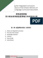 報告版 Exploring the Integrated Curriculum- a Critical Analysis of the Ontario Ministry of Education's Language Curriculum Do
