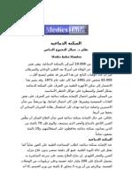السكتة  د. جمال البحبوح الدباس 16102010الدماغية