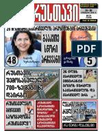 """გაზეთი """"რუსთავი"""", 26-30 ნოემბერი"""