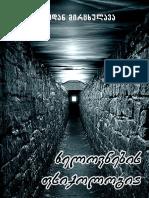 ხელოვნების ფსიქოლოგია.pdf