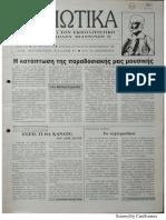 ΔΟΛΙΩΤΙΚΑ Γ΄3μηνο 1997