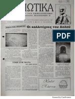ΔΟΛΙΩΤΙΚΑ Α΄3μηνο 1997
