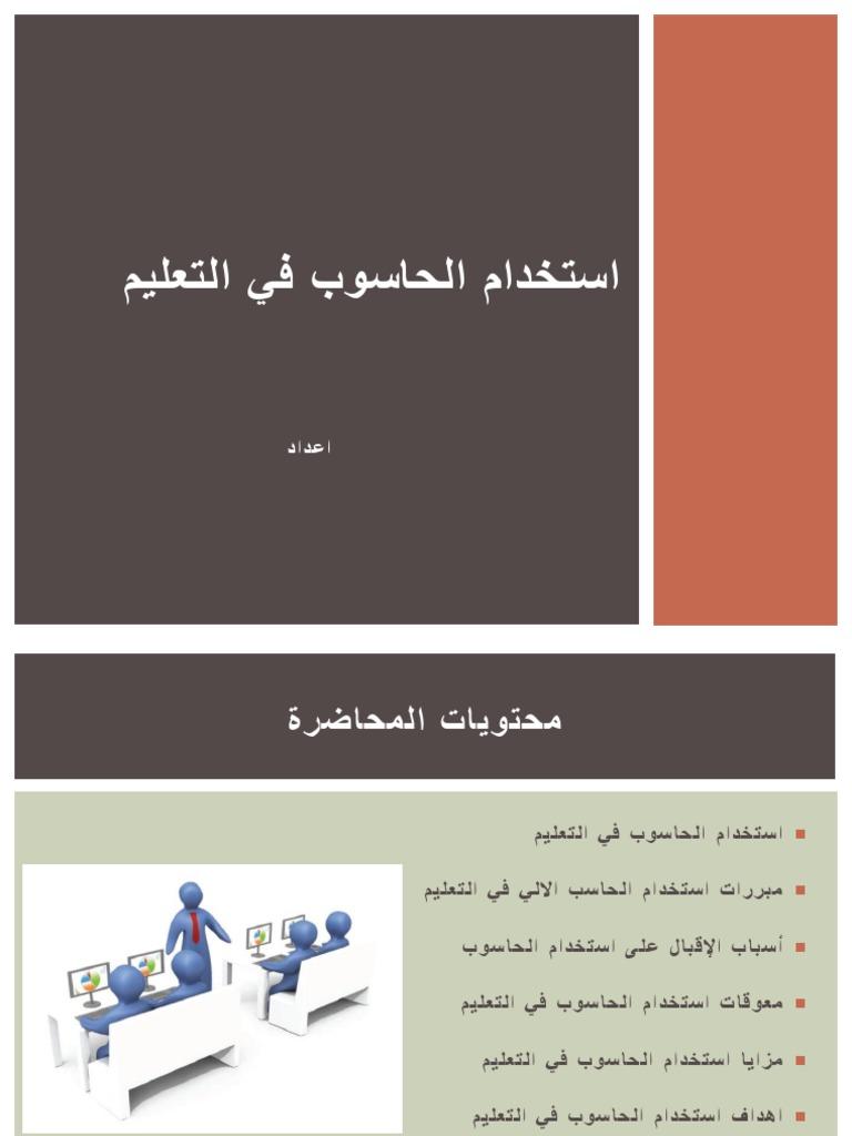 تحميل كتاب استخدام الحاسب الالي في التعليم عبدالله الموسى