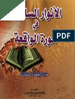 الأنوار الساطعة في سورة الواقعة - الشيخ حسين الشيخ هادي القرشي