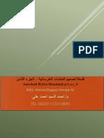 Design Philosophy Volume 8 Autodesk Robot Structural Arabic Handbook.pdf