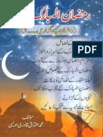 تحفہ رمضان