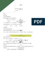 2004-2014年高考数学真题分类汇编