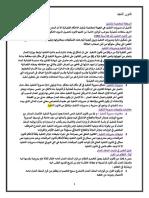 اول قانون التنفيذ عبد العظيم ك
