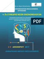 Αφισα ΤΕΛΙΚΟ3.PDF.htm