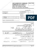 Punjab Examination Commission 2019 8th Class Urdu Part A Objective Model Paper