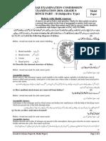 Punjab Examination Commission 2019 8th Class Science Part B Subjective Rubrics Model Paper