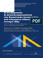 programma_anexartisia_07081218
