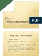 中国医疗卫生