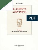 Ρ. Μ. Ρίλκε - μετάφραση_ Δημ. Θ. Γκότσης, Ανδρ. Πετρίδης Τα σονέτα στον Ορφέα    1995.pdf